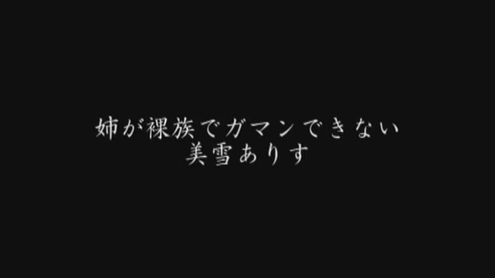 [Dv-1318So] - My Big Sister Can'T Resist Her Naked Family Arisu Miyuki