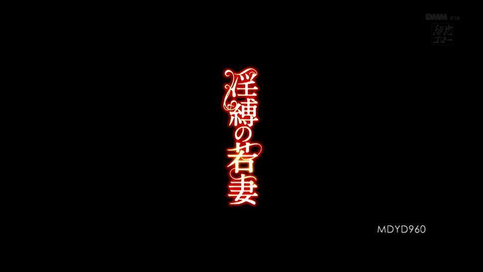 MDYD-960 Hitomi Tanaka, Hitomi Eng Subtitles Hitomi Tanaka ????????????.???) ????????????????????