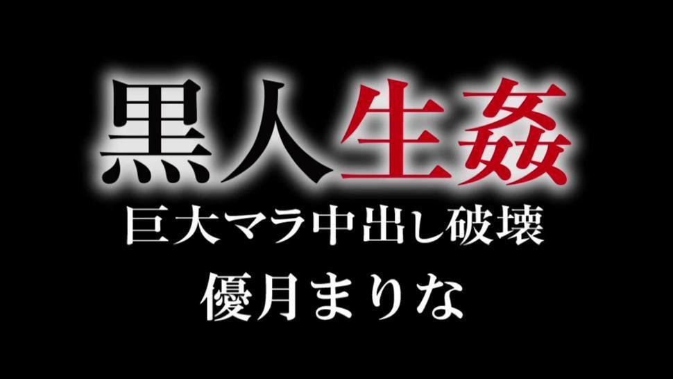 Marina yuzuki bbc Interracial sex