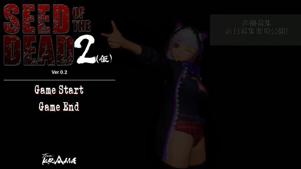 SEED OF DEAD 2 ver0.21 Hikari H scene [Japanese 3D hentai game play]