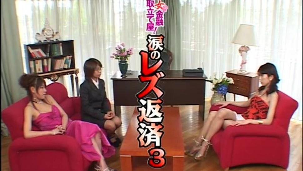 Japanese Lesbian Debt Collector 1