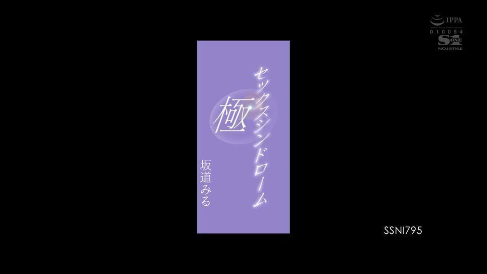 SSNI-795  Super Sex gal Syndrome Miru Sakamichi ? Jav ? Japanese porn Tub