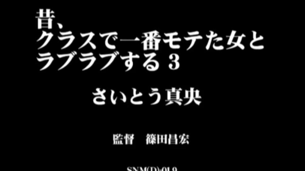 [LT19] SNMD-019 Mao Saito Old Woman And Three To Love Love, The Most Popular In The Class Was