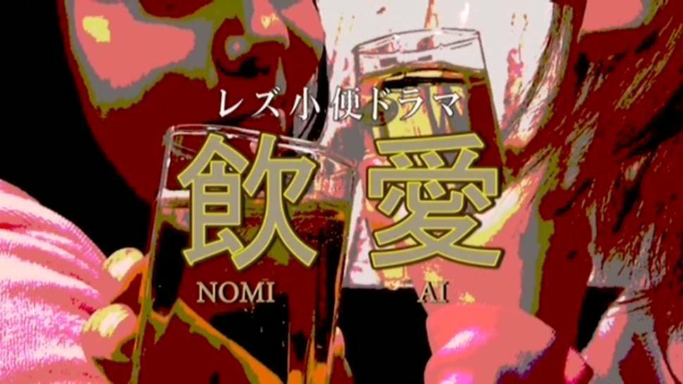 Japanese Lesbian Piss Drinkers 2