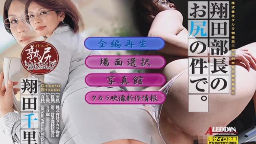 Sexy Japanese secretary milf Chisato Shoda