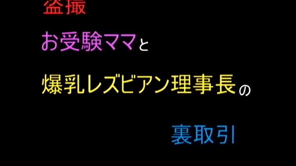 Japanese Lesbian Spycam 11