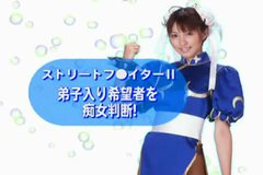 Chun Li Japanese Cosplay (Censored)